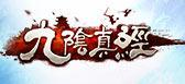 《九阴真经》手游今启拭剑首测 宣传大片引爆江湖