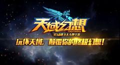 《天域幻想》手游CG