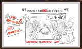 《天域幻想》系统介绍--PVP仙斗会