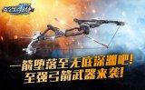《全民枪战2.0-荣耀阵地》上线