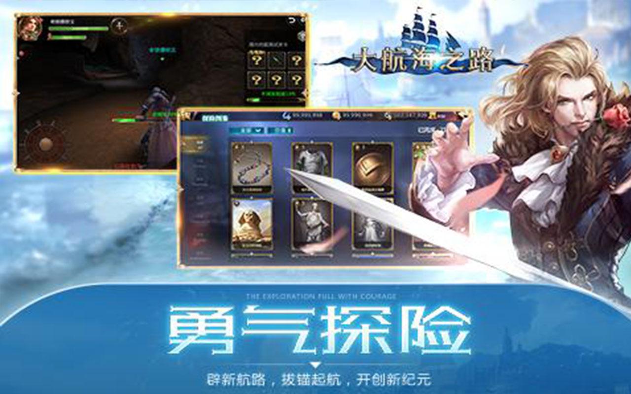 大航海之路 | 益玩手机游戏平台