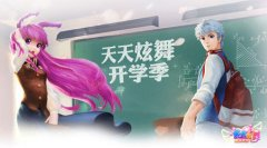 《天天炫舞》与你共迎开学季