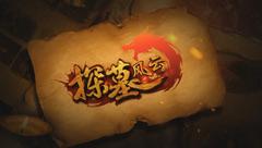 《探墓风云》手游宣传片